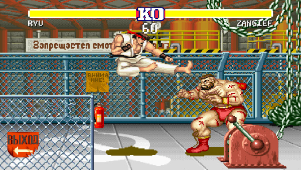 Screenshot of Street Fighter 2